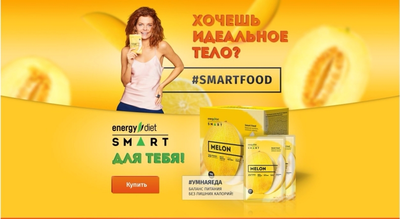 NL Energy Diet Smart